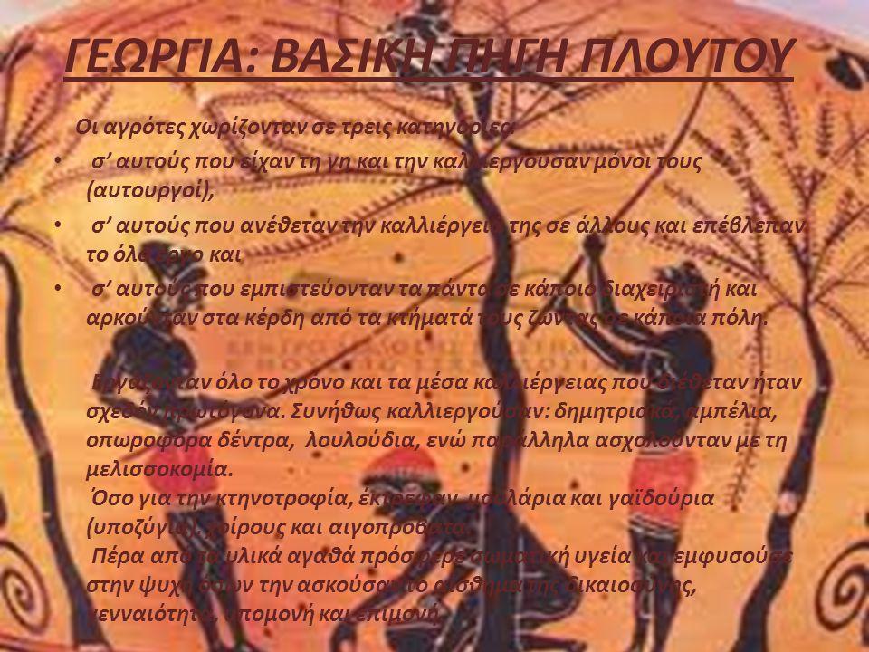 ΓΕΩΡΓΙΑ: ΒΑΣΙΚΗ ΠΗΓΗ ΠΛΟΥΤΟΥ Οι αγρότες χωρίζονταν σε τρεις κατηγορίες: σ' αυτούς που είχαν τη γη και την καλλιεργούσαν μόνοι τους (αυτουργοί), σ' αυτ