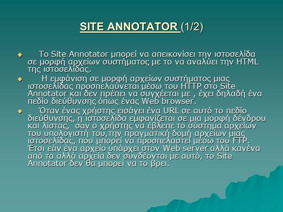 SITE ANNOTATOR (1/2)  Το Site Annotator μπορεί να απεικονίσει την ιστοσελίδα σε μορφή αρχείων συστήματος με το να αναλύει την HTML της ιστοσελίδας.