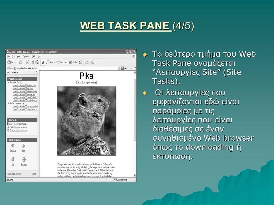 "WEB TASK PANE (4/5)  Το δεύτερο τμήμα του Web Task Pane ονομάζεται ""Λειτουργίες Site"" (Site Tasks).  Οι λειτουργίες που εμφανίζονται εδώ είναι παρόμ"