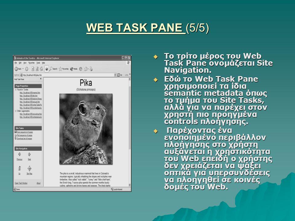 WEB TASK PANE (5/5)  Το τρίτο μέρος του Web Task Pane ονομάζεται Site Navigation.  Εδώ το Web Task Pane χρησιμοποιεί τα ίδια semantic metadata όπως