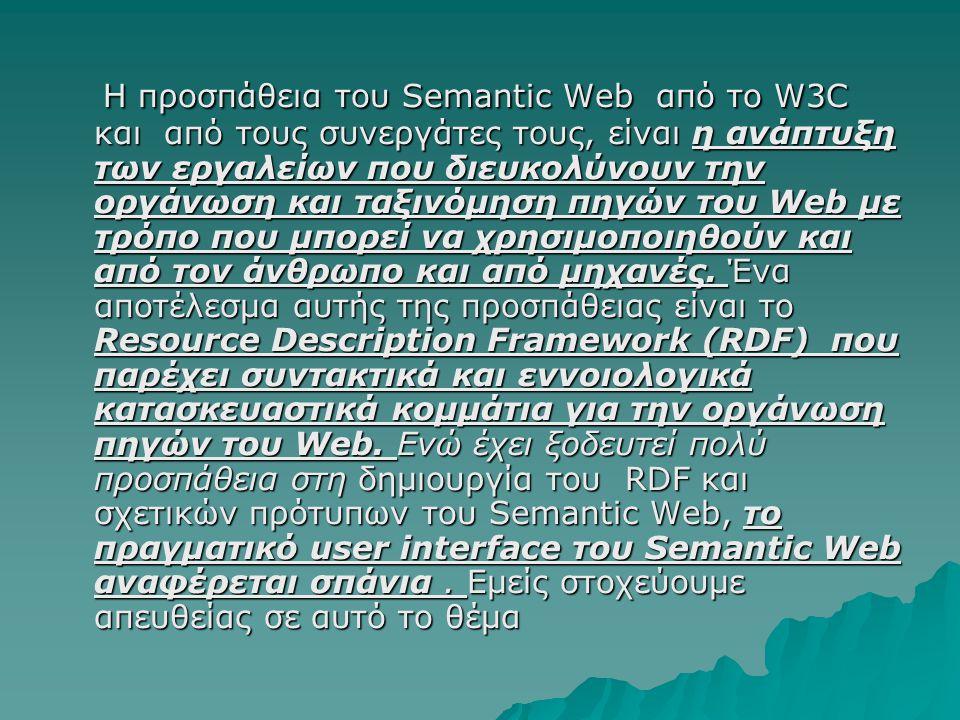 Η προσπάθεια του Semantic Web από το W3C και από τους συνεργάτες τους, είναι η ανάπτυξη των εργαλείων που διευκολύνουν την οργάνωση και ταξινόμηση πηγών του Web με τρόπο που μπορεί να χρησιμοποιηθούν και από τον άνθρωπο και από μηχανές.