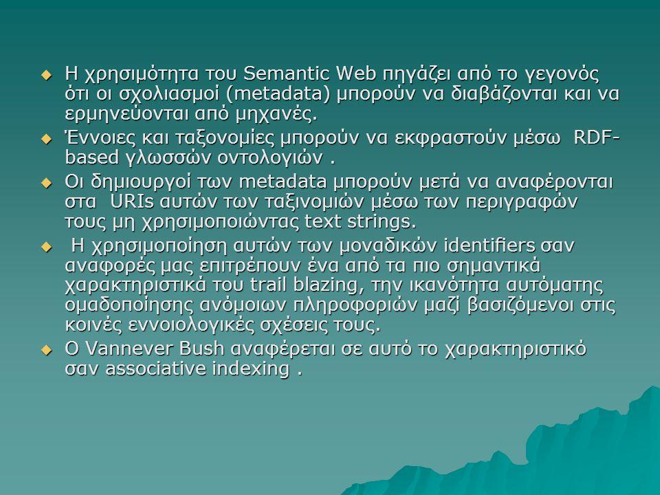  Η χρησιμότητα του Semantic Web πηγάζει από το γεγονός ότι οι σχολιασμοί (metadata) μπορούν να διαβάζονται και να ερμηνεύονται από μηχανές.  Έννοιε