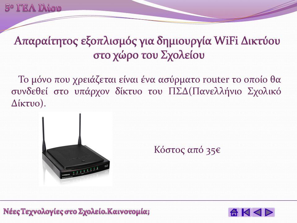Το μόνο που χρειάζεται είναι ένα ασύρματο router το οποίο θα συνδεθεί στο υπάρχον δίκτυο του ΠΣΔ(Πανελλήνιο Σχολικό Δίκτυο).