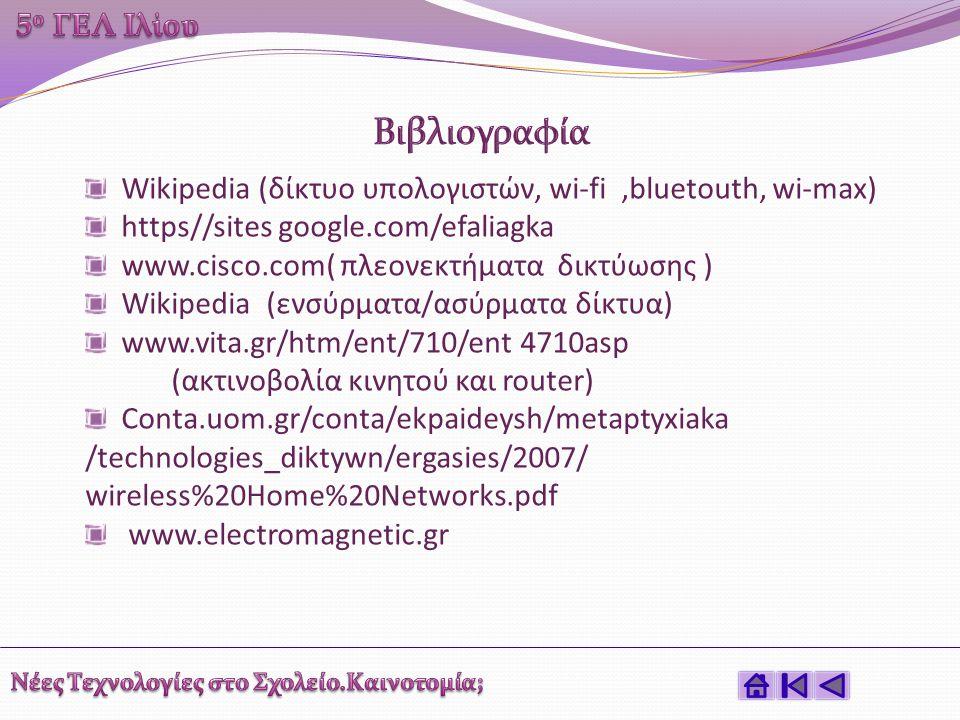 Wikipedia (δίκτυο υπολογιστών, wi-fi,bluetouth, wi-max) https//sites google.com/efaliagka www.cisco.com( πλεονεκτήματα δικτύωσης ) Wikipedia (ενσύρματα/ασύρματα δίκτυα) www.vita.gr/htm/ent/710/ent 4710asp (ακτινοβολία κινητού και router) Conta.uom.gr/conta/ekpaideysh/metaptyxiaka /technologies_diktywn/ergasies/2007/ wireless%20Home%20Networks.pdf www.electromagnetic.gr