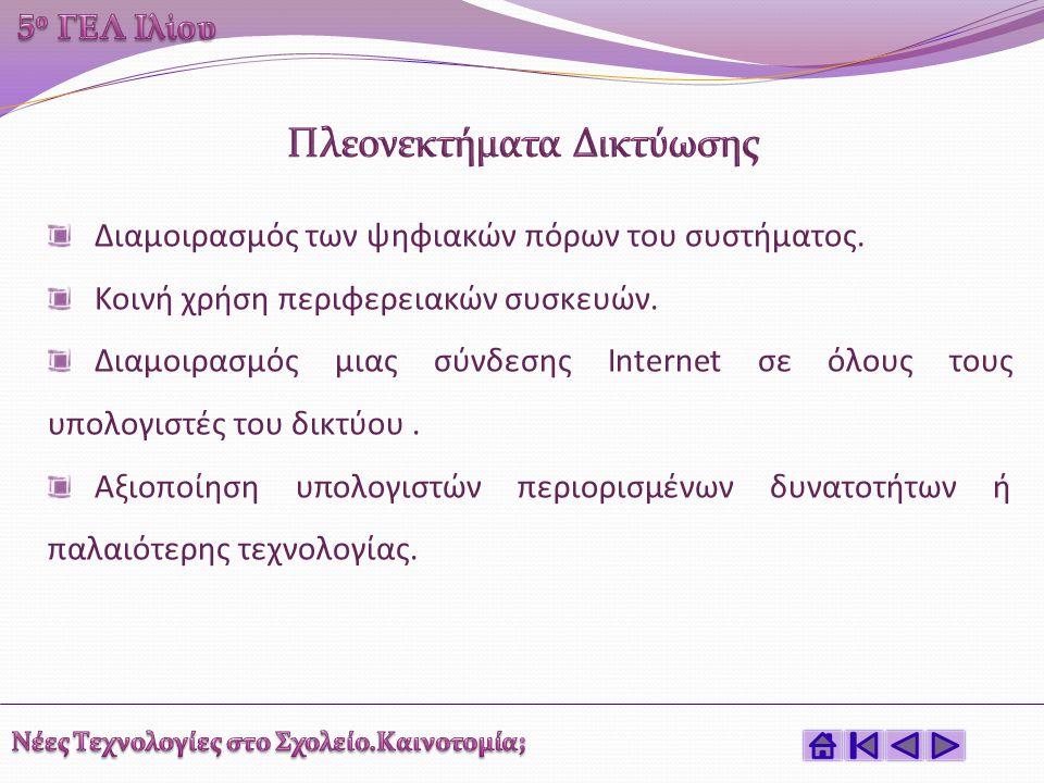 Διαμοιρασμός των ψηφιακών πόρων του συστήματος. Κοινή χρήση περιφερειακών συσκευών.