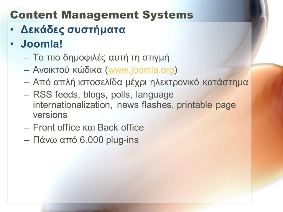 Content Management Systems Δεκάδες συστήματα Joomla! –Το πιο δημοφιλές αυτή τη στιγμή –Ανοικτού κώδικα (www.joomla.org)www.joomla.org –Από απλή ιστοσε