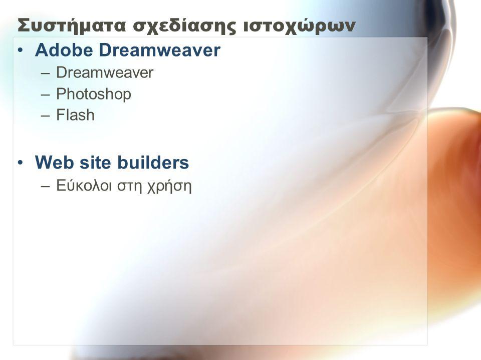 Συστήματα σχεδίασης ιστοχώρων Adobe Dreamweaver –Dreamweaver –Photoshop –Flash Web site builders –Εύκολοι στη χρήση