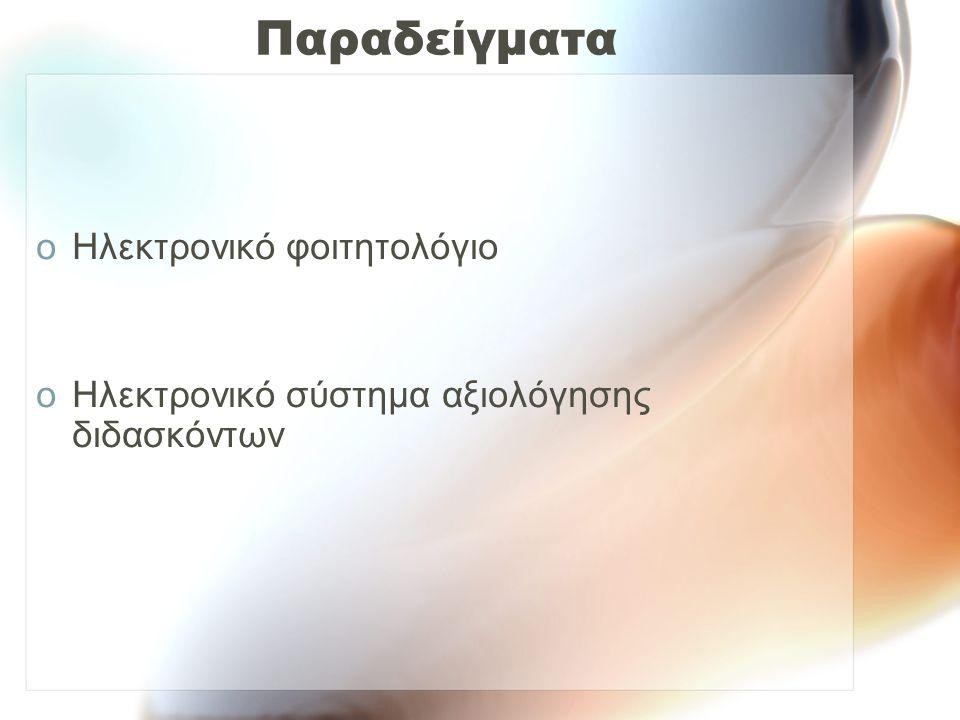 Παραδείγματα oΗλεκτρονικό φοιτητολόγιο oΗλεκτρονικό σύστημα αξιολόγησης διδασκόντων