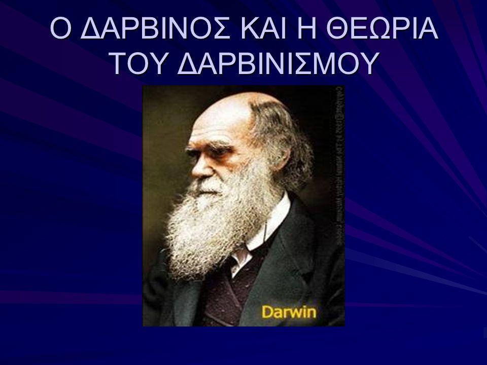 Ο ΔΑΡΒΙΝΟΣ ΚΑΙ Η ΘΕΩΡΙΑ ΤΟΥ ΔΑΡΒΙΝΙΣΜΟΥ