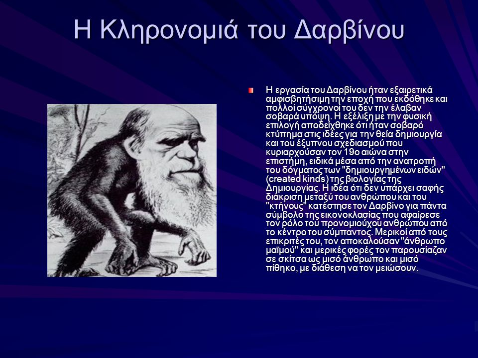 Η Κληρονομιά του Δαρβίνου Η εργασία του Δαρβίνου ήταν εξαιρετικά αμφισβητήσιμη την εποχή που εκδόθηκε και πολλοί σύγχρονοί του δεν την έλαβαν σοβαρά υ