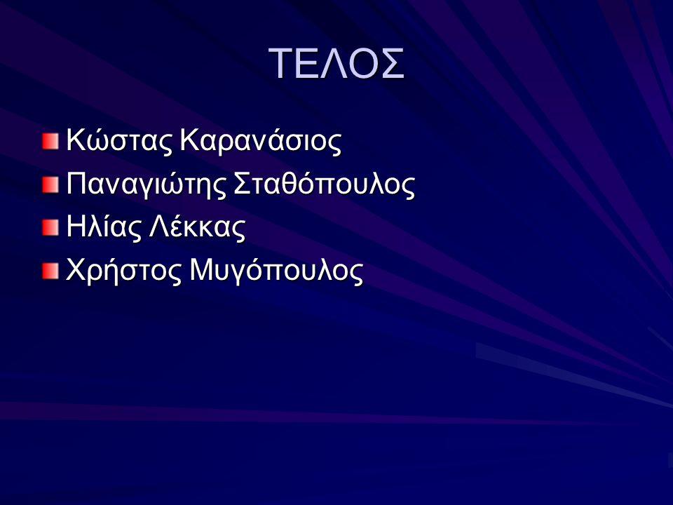 ΤΕΛΟΣ Κώστας Καρανάσιος Παναγιώτης Σταθόπουλος Ηλίας Λέκκας Χρήστος Μυγόπουλος