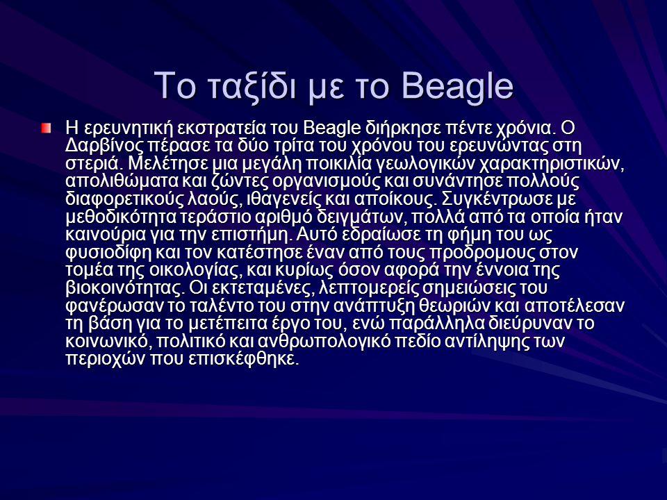 Το ταξίδι με το Beagle Η ερευνητική εκστρατεία του Beagle διήρκησε πέντε χρόνια. Ο Δαρβίνος πέρασε τα δύο τρίτα του χρόνου του ερευνώντας στη στεριά.