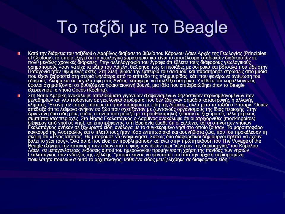 Το ταξίδι με το Beagle Κατά την διάρκεια του ταξιδιού ο Δαρβίνος διάβασε το βιβλίο του Κάρολου Λάιελ Αρχές της Γεωλογίας (Principles of Geology), το ο