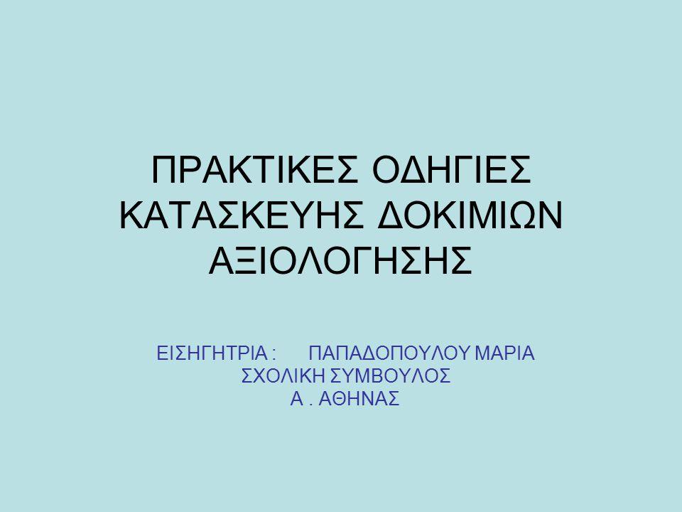 ΠΟΛΛΑΠΛΗΣ ΕΠΙΛΟΓΗΣ 5.