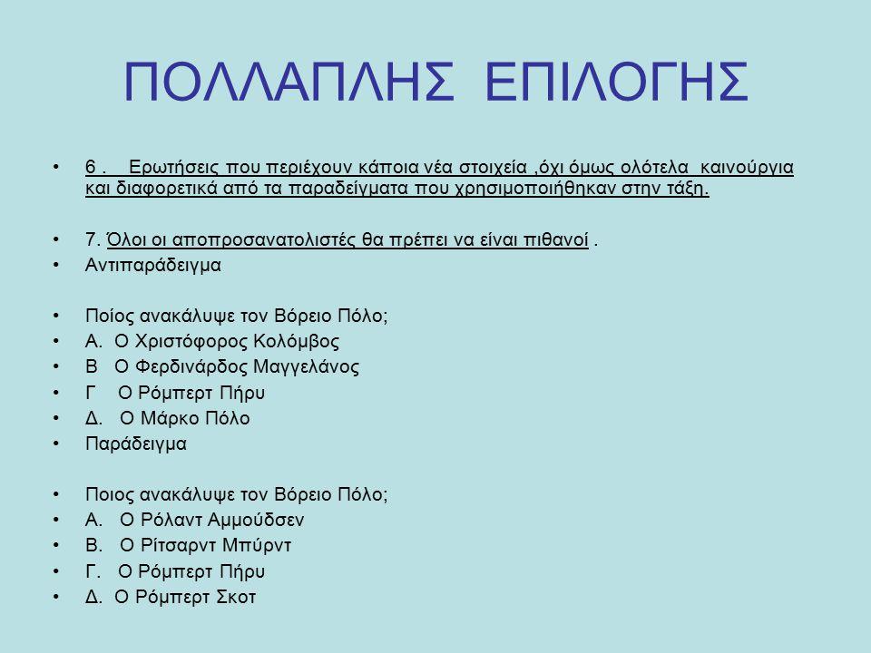 ΠΟΛΛΑΠΛΗΣ ΕΠΙΛΟΓΗΣ 6.