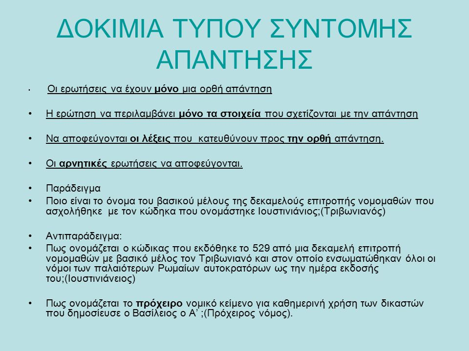 ΠΟΛΛΑΠΛΗΣ ΕΠΙΛΟΓΗΣ 9.