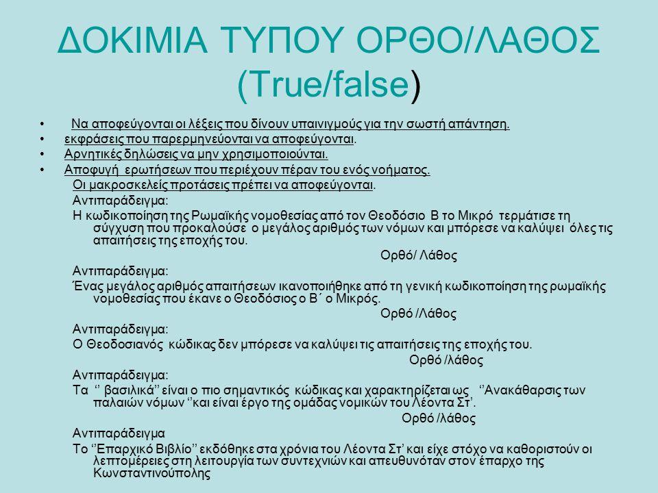 ΔΟΚΙΜΙΑ ΤΥΠΟΥ ΟΡΘΟ/ΛΑΘΟΣ (True/false) Να αποφεύγονται οι λέξεις που δίνουν υπαινιγμούς για την σωστή απάντηση.