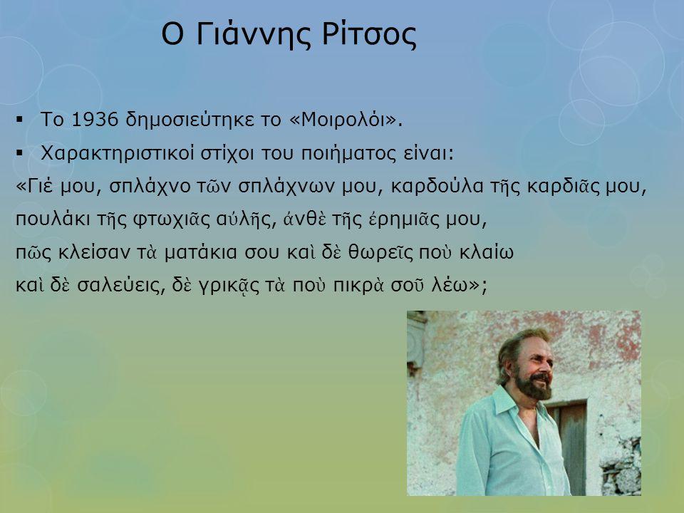 Γιάννης Ρίτσος Πηγές: http://el.wikipedia.org/wiki https://www.google.gr