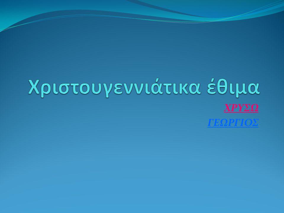 ΧΡΥΣΩ ΓΕΩΡΓΙΟΣ
