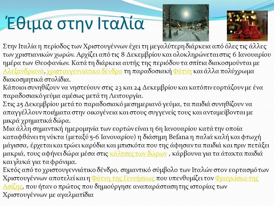 Έθιμα στην Ελλάδα Στην Ελλάδα τα Χριστούγεννα είναι μια από τις μεγαλύτερες Θρησκευτικές εορτές των Ελλήνων.