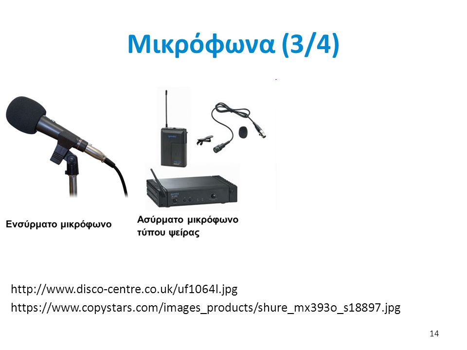 http://www.disco-centre.co.uk/uf1064l.jpg https://www.copystars.com/images_products/shure_mx393o_s18897.jpg Μικρόφωνα (3/4) 14