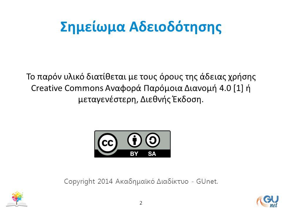 Σημείωμα Αδειοδότησης Το παρόν υλικό διατίθεται με τους όρους της άδειας χρήσης Creative Commons Αναφορά Παρόμοια Διανομή 4.0 [1] ή μεταγενέστερη, Διε
