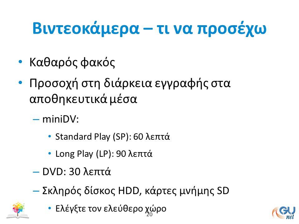 Βιντεοκάμερα – τι να προσέχω Καθαρός φακός Προσοχή στη διάρκεια εγγραφής στα αποθηκευτικά μέσα – miniDV: Standard Play (SP): 60 λεπτά Long Play (LP):