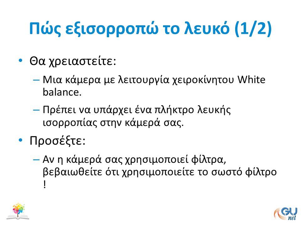 Πώς εξισορροπώ το λευκό (1/2) Θα χρειαστείτε: – Μια κάμερα με λειτουργία χειροκίνητου White balance. – Πρέπει να υπάρχει ένα πλήκτρο λευκής ισορροπίας