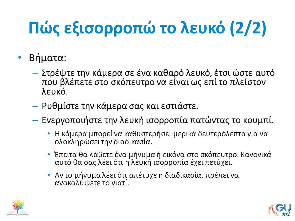 Πώς εξισορροπώ το λευκό (2/2) Βήματα: – Στρέψτε την κάμερα σε ένα καθαρό λευκό, έτσι ώστε αυτό που βλέπετε στο σκόπευτρο να είναι ως επί το πλείστον λ
