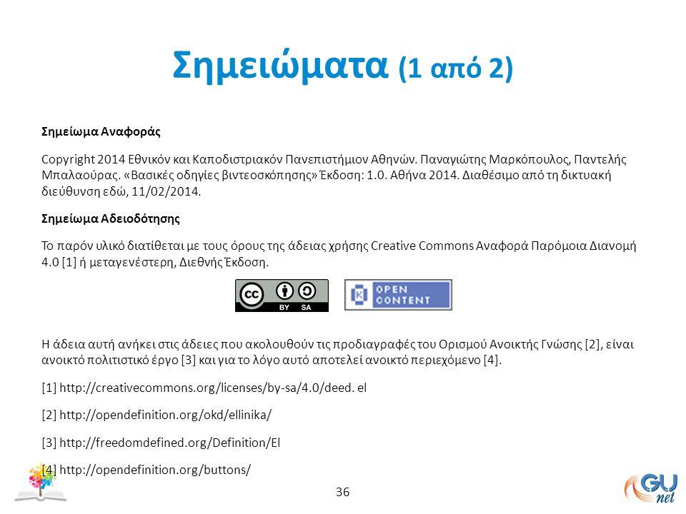 Σημειώματα (1 από 2) Σημείωμα Αναφοράς Copyright 2014 Eθνικόν και Καποδιστριακόν Πανεπιστήμιον Αθηνών. Παναγιώτης Μαρκόπουλος, Παντελής Μπαλαούρας. «Β