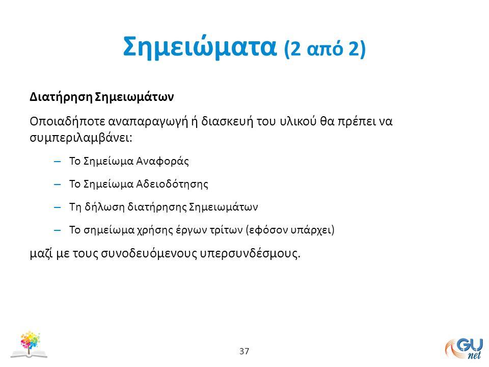Σημειώματα (2 από 2) Διατήρηση Σημειωμάτων Οποιαδήποτε αναπαραγωγή ή διασκευή του υλικού θα πρέπει να συμπεριλαμβάνει: – Το Σημείωμα Αναφοράς – Το Σημ