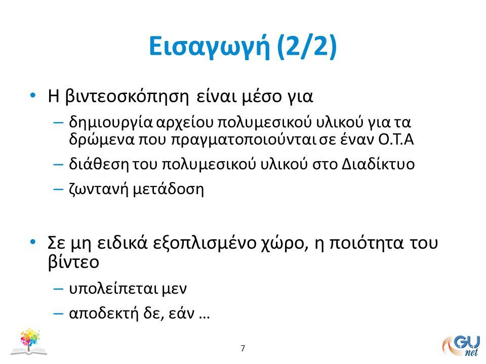 Εισαγωγή (2/2) Η βιντεοσκόπηση είναι μέσο για – δημιουργία αρχείου πολυμεσικού υλικού για τα δρώμενα που πραγματοποιούνται σε έναν Ο.Τ.Α – διάθεση του