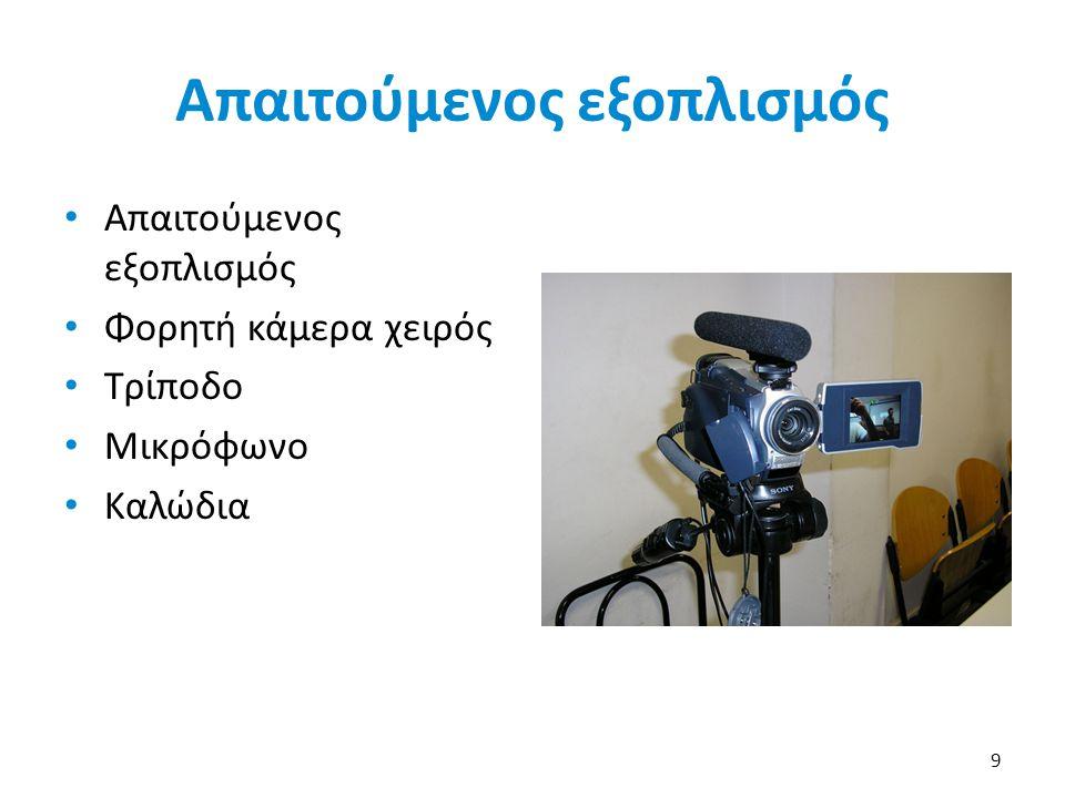 Φορητή κάμερα χειρός Τρίποδο Μικρόφωνο Καλώδια 9