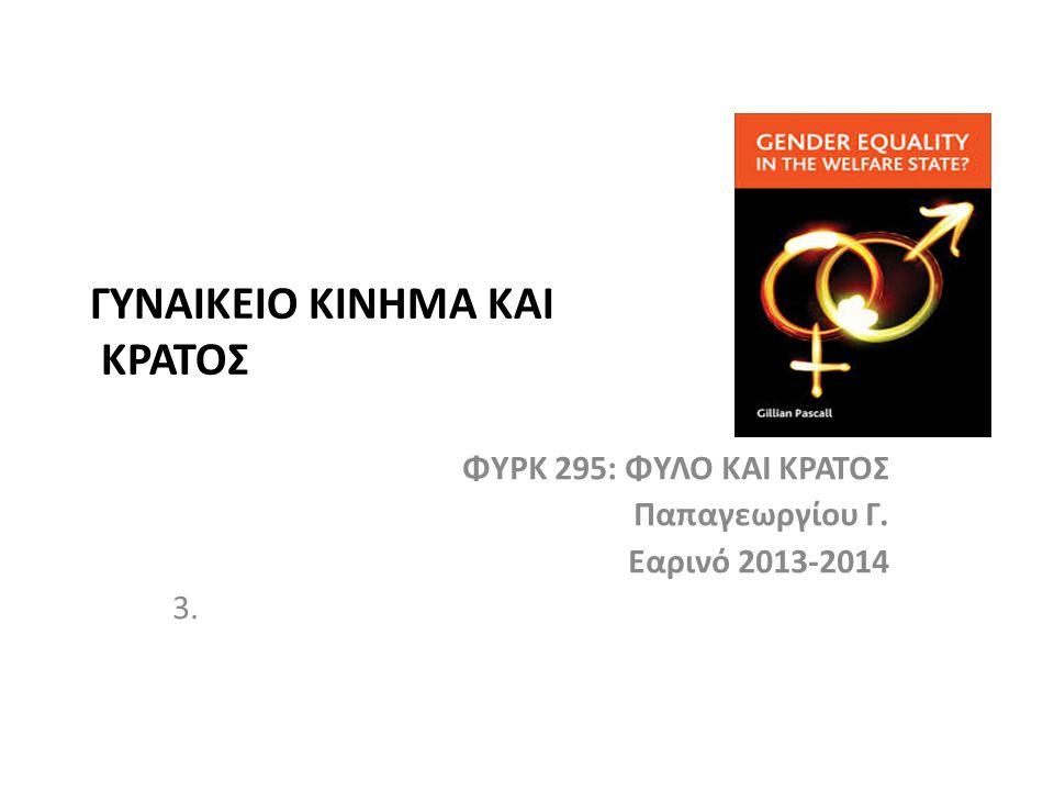 ΓΥΝΑΙΚΕΙΟ ΚΙΝΗΜΑ ΚΑΙ ΚΡΑΤΟΣ ΦΥΡΚ 295: ΦΥΛΟ ΚΑΙ ΚΡΑΤΟΣ Παπαγεωργίου Γ. Εαρινό 2013-2014 3.