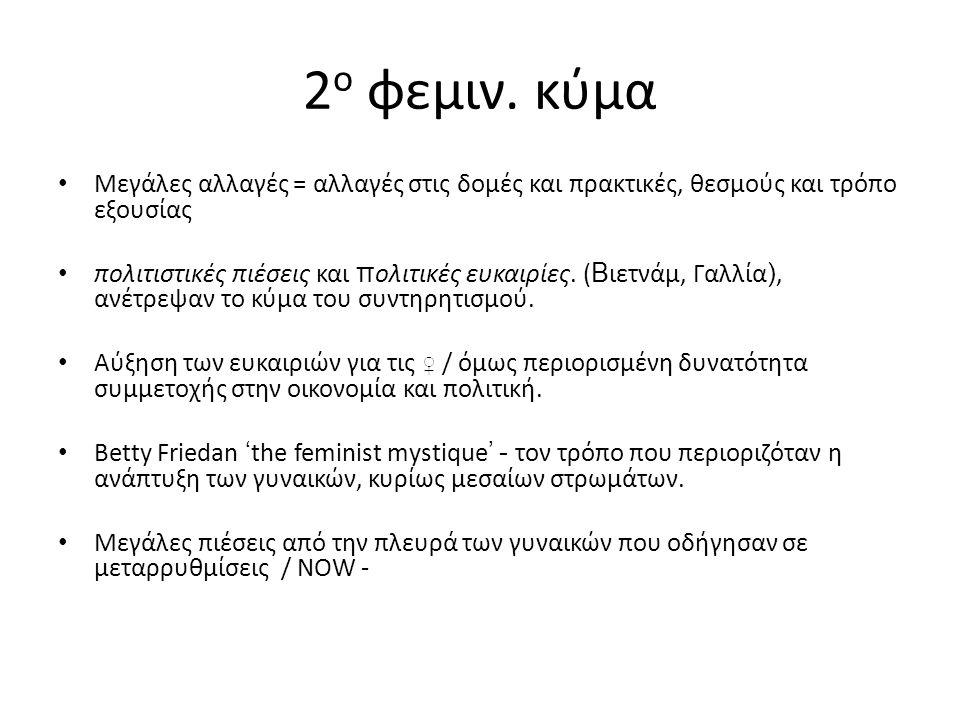 2 ο φεμιν.