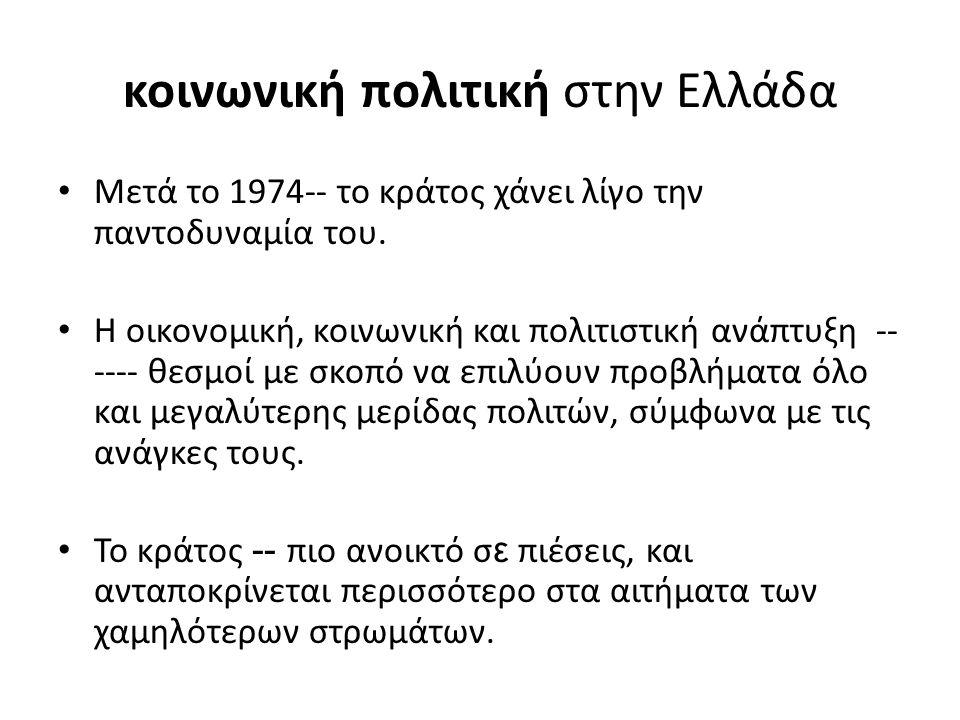 κοινωνική πολιτική στην Ελλάδα Μετά το 1974-- το κράτος χάνει λίγο την παντοδυναμία του.