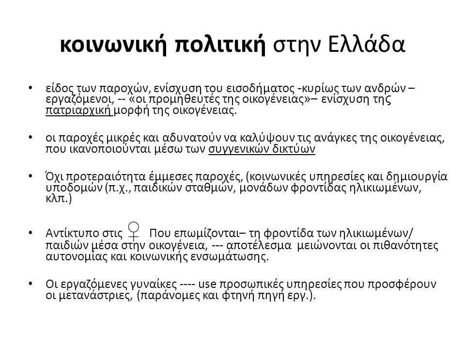 κοινωνική πολιτική στην Ελλάδα είδος των παροχών, ενίσχυση του εισοδήματος - κυρίως των ανδρών – εργαζόμενοι, -- « οι προμηθευτές της οικογένειας » – ενίσχυση τη ς πατριαρχική μορφή της οικογένειας.