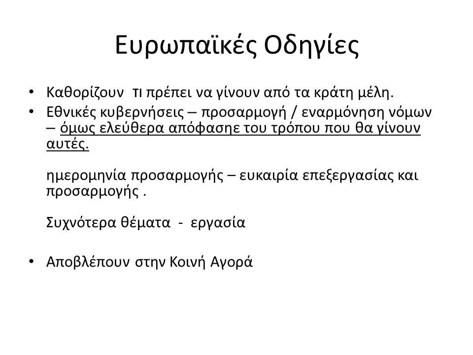 Οδηγίες Εδώ οδηγία 2006/54/ΕΚ (recast) για την αρχή των ίσων ευκαιριών και της ίσης μεταχείρησης ♂♀ σε θέματα εργασίας και απασχόλησης (αναδιατύπωση) / Συμφιλίωση μεταξύ οικογενειακής και Επαγγελματικής ζωής