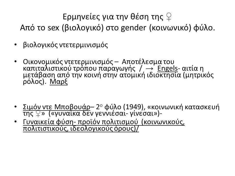 Ερμηνείες για την θέση της ♀ Από το sex (βιολογικό) στο gender (κοινωνικό) φύλο.