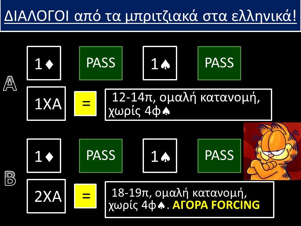 ΔΙΑΛΟΓΟΙ από τα μπριτζιακά στα ελληνικά! 1  PASS 1  PASS 1ΧΑ = = 12-14π, ομαλή κατανομή, χωρίς 4φ  1  PASS 1  PASS 2ΧΑ = = 18-19π, ομαλή κατανομή