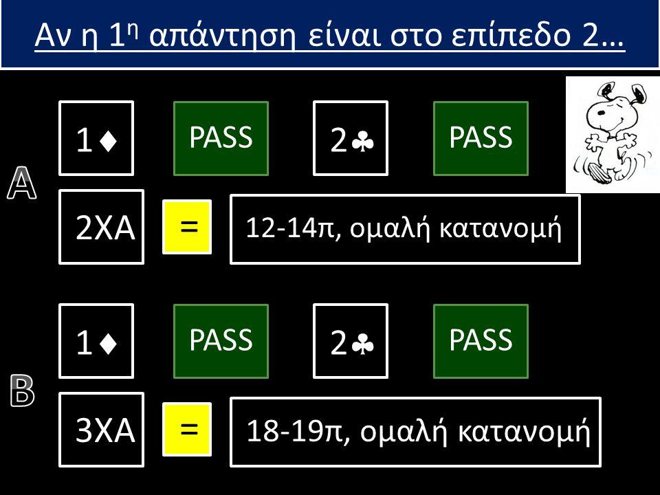 Αν η 1 η απάντηση είναι στο επίπεδο 2… 1  PASS 2  PASS 2ΧΑ = = 12-14π, ομαλή κατανομή 1  PASS 2 2 2 2 3ΧΑ = = 18-19π, ομαλή κατανομή