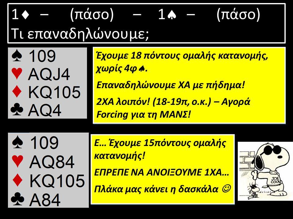 1  –(πάσο) – 1  – (πάσο) Τι επαναδηλώνουμε; Έχουμε 18 πόντους ομαλής κατανομής, χωρίς 4φ . Επαναδηλώνουμε ΧΑ με πήδημα! 2ΧΑ λοιπόν! (18-19π, ο.κ.)