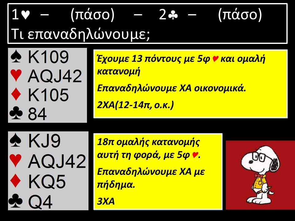1 –(πάσο) – 2  – (πάσο) Τι επαναδηλώνουμε; Έχουμε 13 πόντους με 5φ και ομαλή κατανομή Επαναδηλώνουμε ΧΑ οικονομικά. 2ΧΑ(12-14π, ο.κ.) Έχουμε 13 πόντο