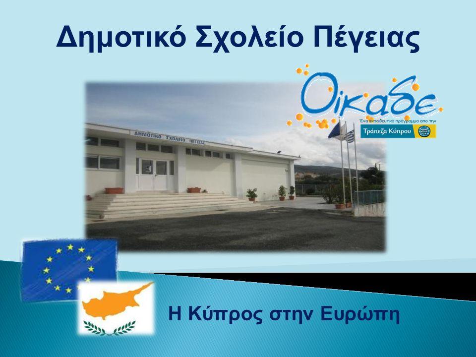 Δημοτικό Σχολείο Πέγειας Η Κύπρος στην Ευρώπη