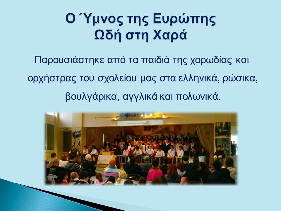 Παρουσιάστηκε από τα παιδιά της χορωδίας και ορχήστρας του σχολείου μας στα ελληνικά, ρώσικα, βουλγάρικα, αγγλικά και πολωνικά.