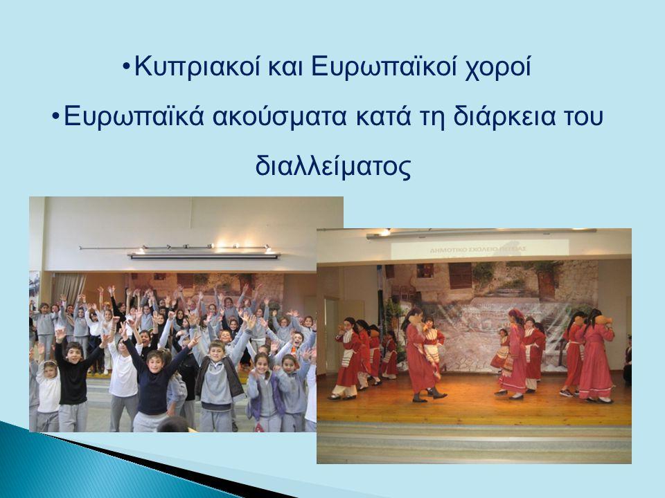 Κυπριακοί και Ευρωπαϊκοί χοροί Ευρωπαϊκά ακούσματα κατά τη διάρκεια του διαλλείματος