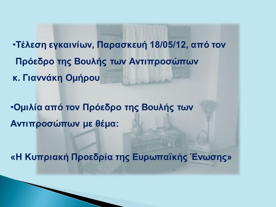 Ομιλία από τον Πρόεδρο της Βουλής των Αντιπροσώπων με θέμα: «Η Κυπριακή Προεδρία της Ευρωπαϊκής Ένωσης» Τέλεση εγκαινίων, Παρασκευή 18/05/12, από τον