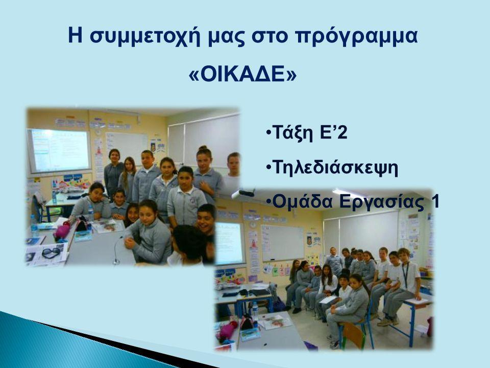 Η συμμετοχή μας στο πρόγραμμα «ΟΙΚΑΔΕ» Τάξη Ε'2 Τηλεδιάσκεψη Ομάδα Εργασίας 1