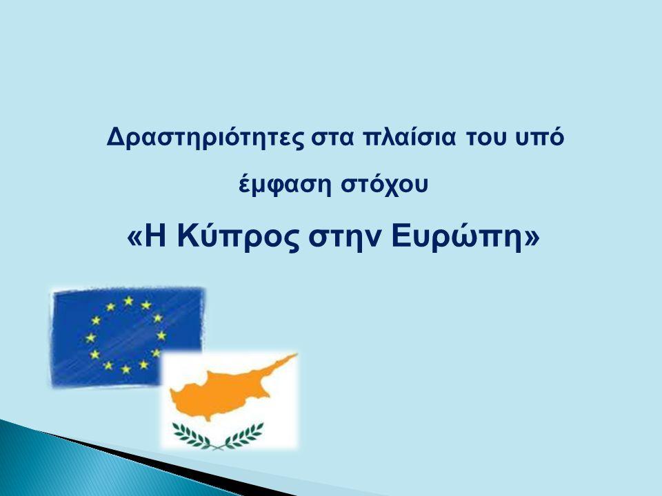 Δραστηριότητες στα πλαίσια του υπό έμφαση στόχου «Η Κύπρος στην Ευρώπη»