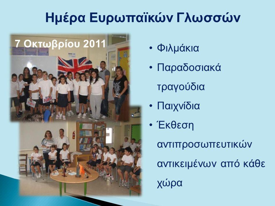 Ημέρα Ευρωπαϊκών Γλωσσών 7 Οκτωβρίου 2011 Φιλμάκια Παραδοσιακά τραγούδια Παιχνίδια Έκθεση αντιπροσωπευτικών αντικειμένων από κάθε χώρα